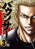 バウンサー 3 (ヤングチャンピオン・コミックス)