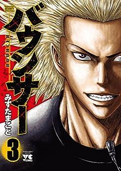 [みずたまこと]のバウンサー 3 (ヤングチャンピオン烈コミックス)