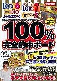 ロト6ロト7ミニロトナンバーズビンゴ5 100%完全的中ボード (コアムックシリーズ)
