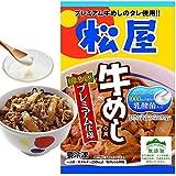 【松屋】 乳酸菌入り牛めし(プレミアム仕様)30個 牛丼【冷凍】