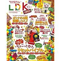 LDK (エル・ディー・ケー) 2018年10月号 [雑誌]