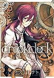 crookclock (コミックアヴァルス)
