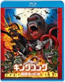 キングコング:髑髏島の巨神 ブルーレイ&DVDセット(初回仕様/2枚組/デジタルコピー付) [Blu-ray]
