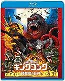 【初回仕様】キングコング:髑髏島の巨神 ブルーレイ&DVDセット[Blu-ray/ブルーレイ]