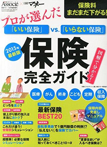 日経マネー(ニッケイマネー)5月号増刊 保険完全ガイド 2015年最新版
