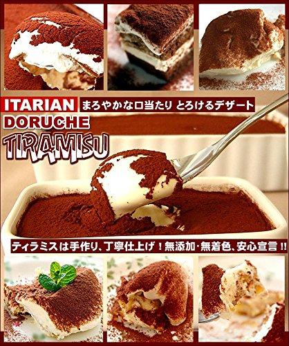 超人気!北海道産マスカルポーネチーズ使用☆濃厚ティラミス・ファミリーサイズ(240g)