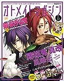 B's-LOG別冊 オトメイトマガジン vol.33 (Gzブレインムック)