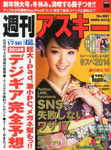 週刊アスキー 2014年1/7・14合併号