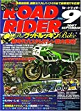 ROAD RIDER (ロードライダー) 2007年 09月号 [雑誌]