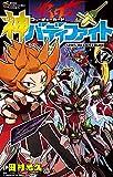 フューチャーカード 神バディファイト (2) (てんとう虫コミックス)
