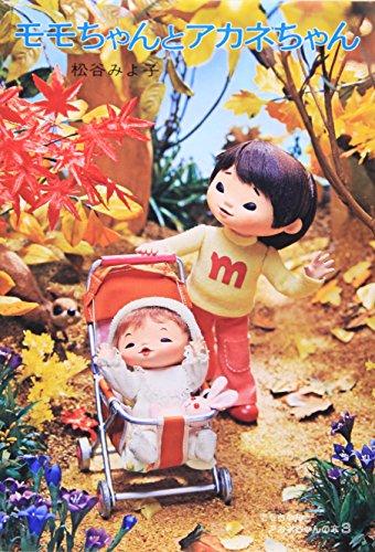モモちゃんとアカネちゃんの本(3)モモちゃんとアカネちゃん (児童文学創作シリーズ)の詳細を見る