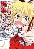 ニャン時ニャン分編集にゃん! (2) (アクションコミックス(コミックハイ! ))