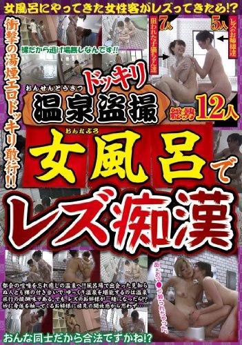 温泉ドッキリ盗撮 女風呂でレズ痴漢 [DVD]