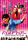 パイルドライバー[DVD]