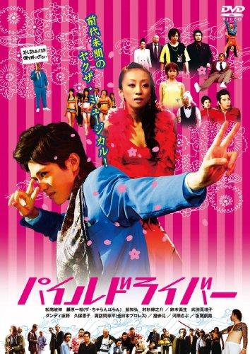 パイルドライバー [DVD]