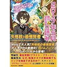 GA文庫&GAノベル2017年5月の新刊 全作品立読み(合本版) (GA文庫)