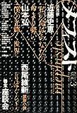 メフィスト 2012 VOL.3 (講談社ノベルス)