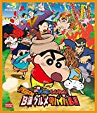 映画 クレヨンしんちゃん バカうまっ!  B級グルメサバイバル! ! [Blu-ray]