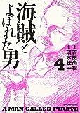 海賊とよばれた男(4) (イブニングKC)