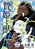 贄姫と獣の王 6巻 ドラマCD付き限定版 (花とゆめコミックス)