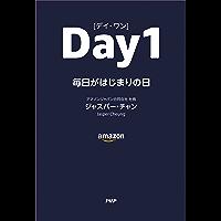 Day 1〈デイ・ワン〉 毎日がはじまりの日