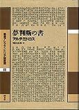 夢判断の書 (叢書アレクサンドリア図書館)