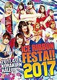 アイスリボンフェスタ2017-2017.4.24 後楽園ホール- [DVD]