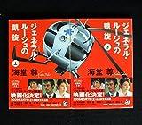 ジェネラル・ルージュの凱旋 上・下巻セット (宝島社文庫)