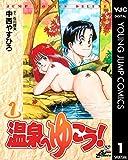 温泉へゆこう! 1 (ヤングジャンプコミックスDIGITAL)