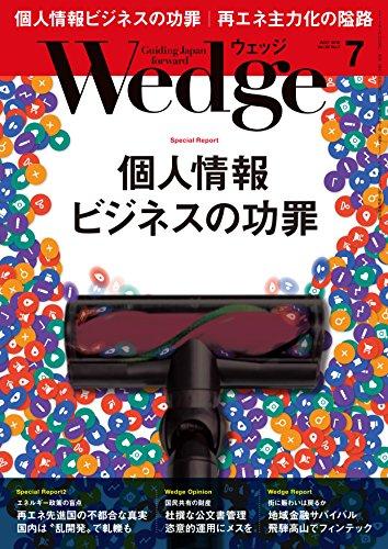 [画像:Wedge (ウェッジ) 2018年 7月号 [雑誌]]