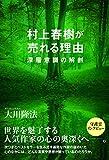 村上春樹が売れる理由 深層意識の解剖 公開霊言シリーズ