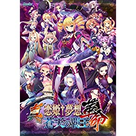 真・恋姫†夢想-革命- 蒼天の覇王