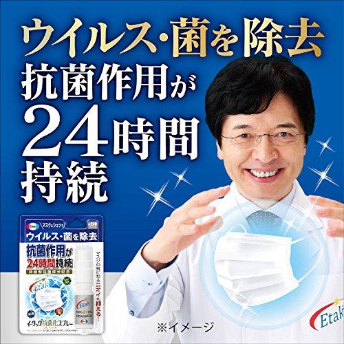 イータック 抗菌化スプレー 20ml