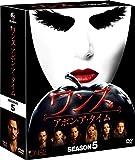 ワンス・アポン・ア・タイム シーズン5 コンパクト BOX [DVD]
