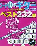 増補改訂版 コード10個でギター弾き語りアレンジベスト232曲 (ブティックムックno.1201)
