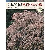 これだけは見ておきたい桜 (とんぼの本)