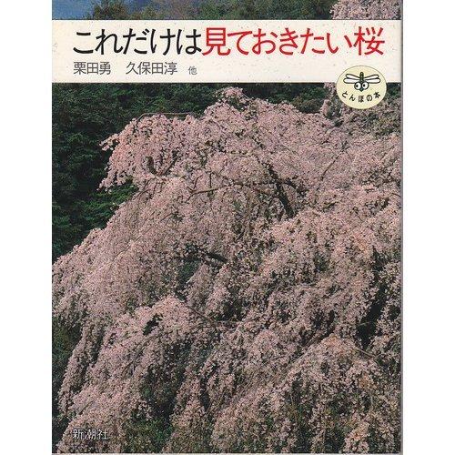 これだけは見ておきたい桜 (とんぼの本)の詳細を見る