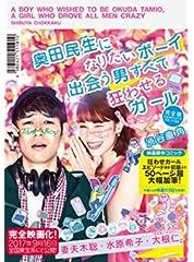 完全版 奥田民生になりたいボーイ出会う男すべて狂わせるガール (SPA!コミックス)