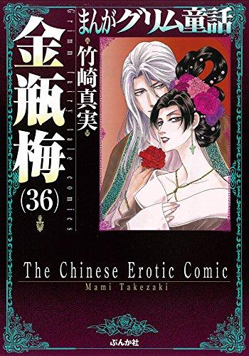 金瓶梅 (36) (まんがグリム童話)