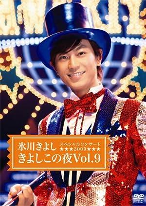 氷川きよしスペシャルコンサート2009 きよしこの夜Vol.9 [DVD]