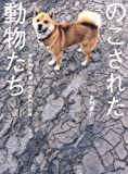 のこされた動物たち 福島第一原発20キロ圏内の記録