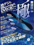 地デジ&Blu-ray&DVDコピー極 (きわめ) (100%ムックシリーズ)