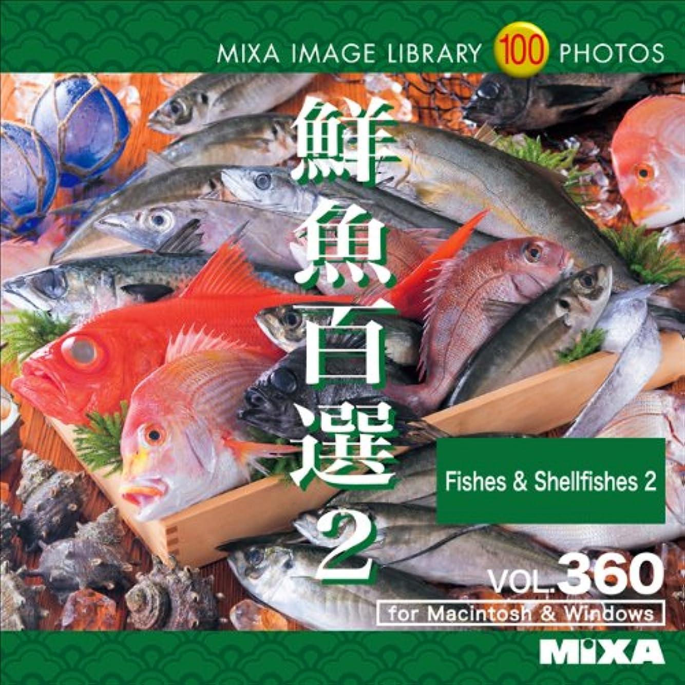 投票広く遺体安置所MIXA Image Library Vol.360 鮮魚百選2