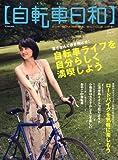 自転車日和 Vol.17 (タツミムック)