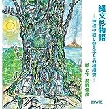 縄文杉物語: ―神様の取り替え子との植樹祭― B&W版