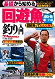 基礎から始める 回遊魚釣り入門 堤防・磯/ボート編 (つり情報BOOKS)