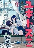 ユキトスミ: 1 (REXコミックス)