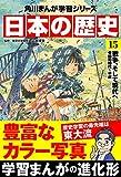 日本の歴史(15) 戦争、そして現代へ 昭和時代~平成 (角川まんが学習シリーズ)
