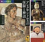 興亡の世界史