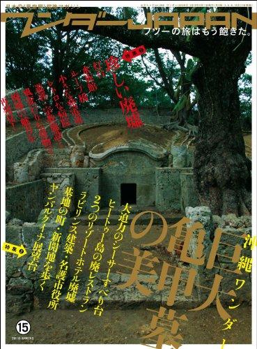 ワンダーJAPAN 15 (三才ムックVOL.266 日本の《異空間》探険マガジン) (三才ムック VOL. 266)の詳細を見る